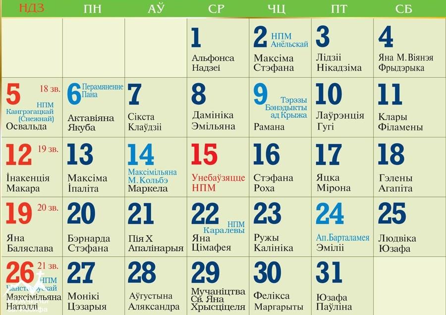 Католический календарь на август 2018