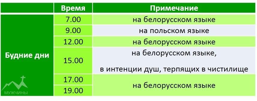 Красный костел в Минске расписание служб в будние дни