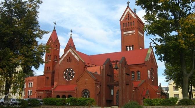 Красный костел в Минске Святого Симона и Святой Елены