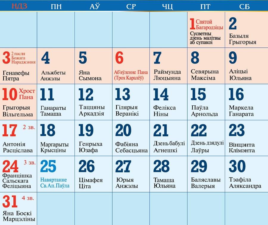 Католический календарь на январь 2016