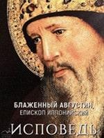 Книга святого Августина «Исповедь»