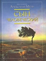 Книга православного священника протоиерея Александра Меня «Сын Человеческий»