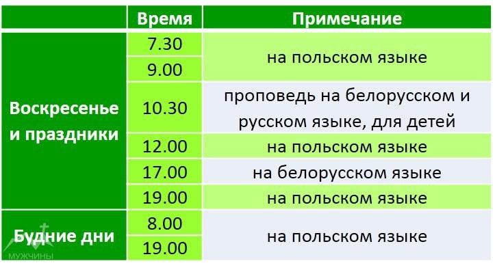 Расписание служб в костеле в Южном в Гродно