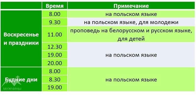 Расписание служб во Францисканском костеле в Гродно