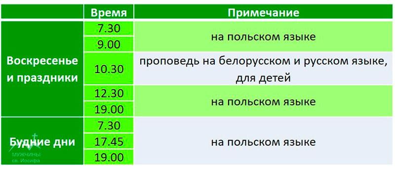Расписание служб в Бернардинском костеле в Гродно