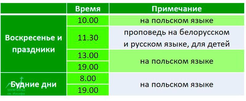 Расписание служб в костеле на Ольшанке в Гродно