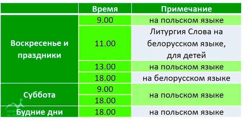 Расписание служб в каплице на Сухомбаева в Гродно