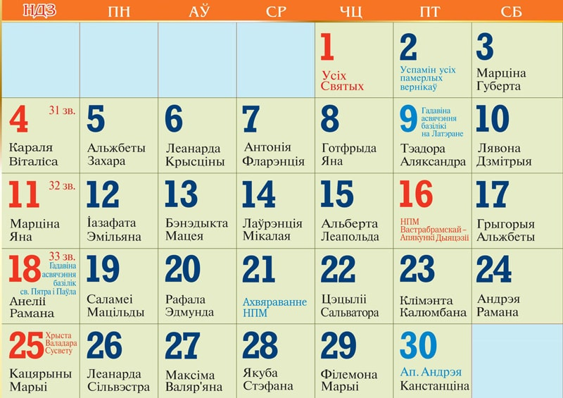 Католический календарь на ноябрь 2018