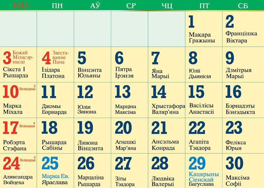 Католический календарь на апрель 2016