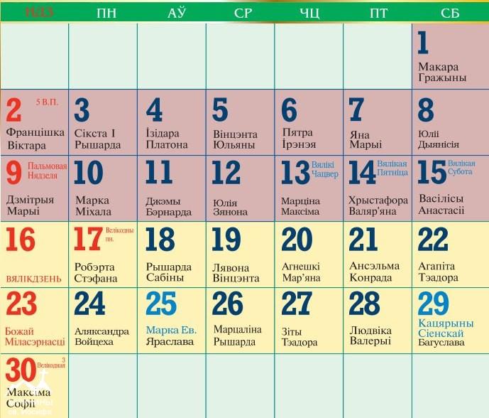 Католический календарь на апрель 2017
