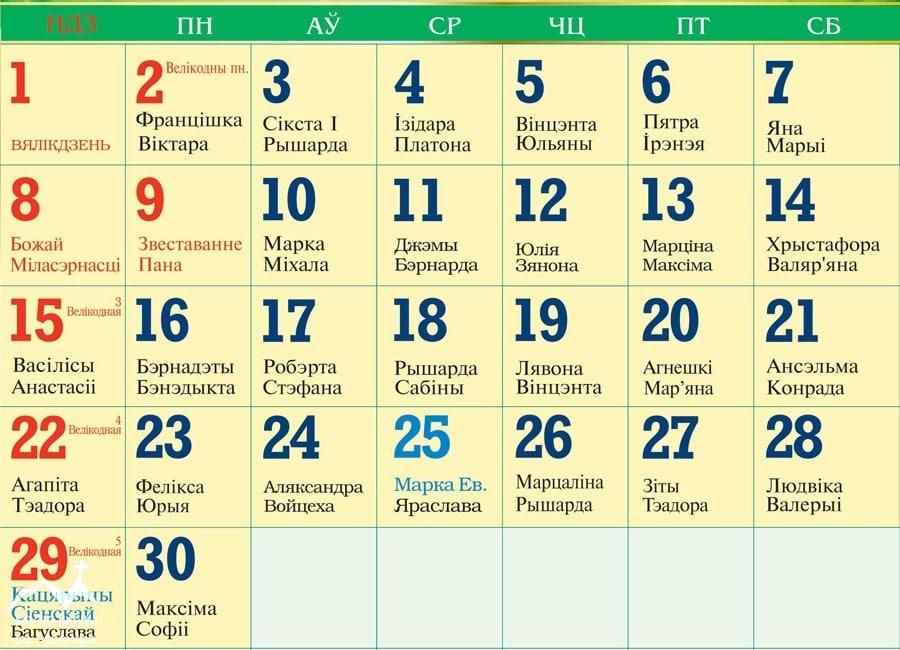 Католический календарь на апрель 2018