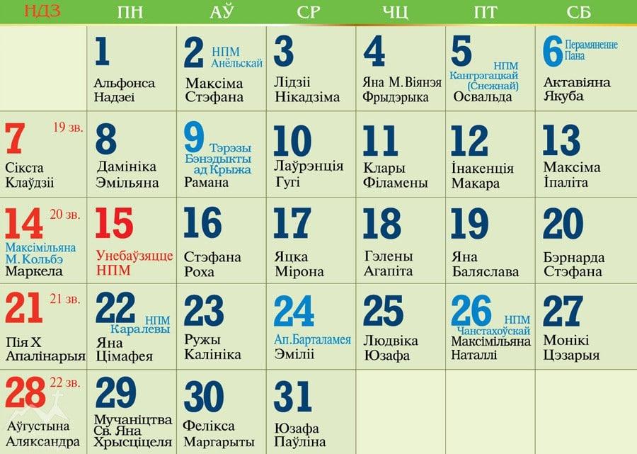 Католический календарь на август 2016