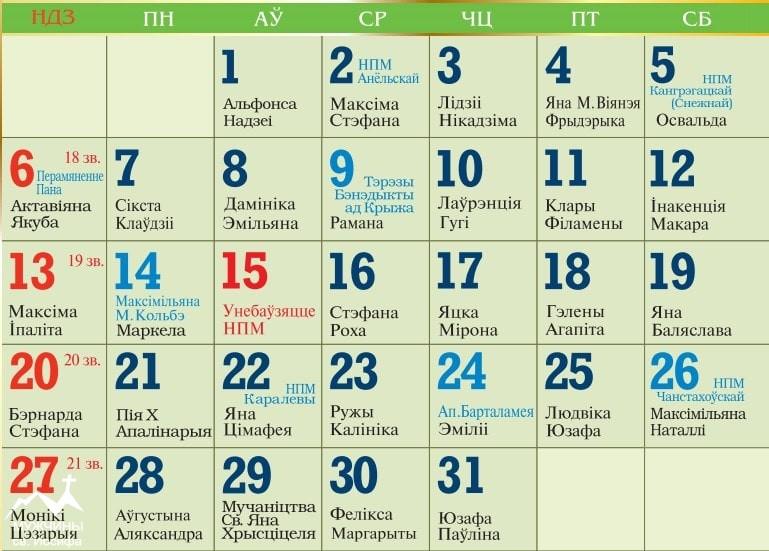 Католический календарь на август 2017