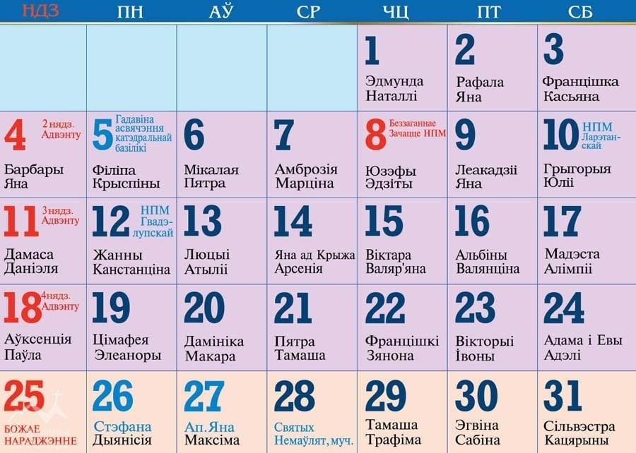 Католический календарь на декабрь 2016