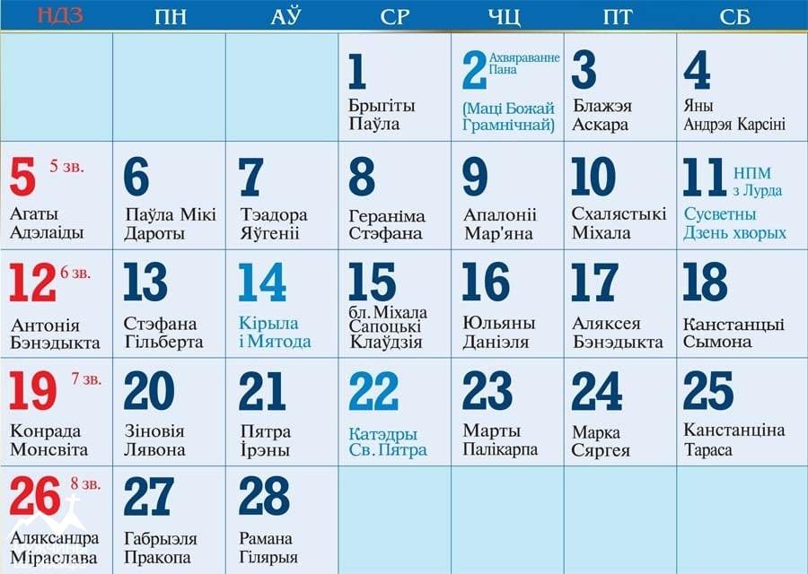 Католический календарь на февраль 2017