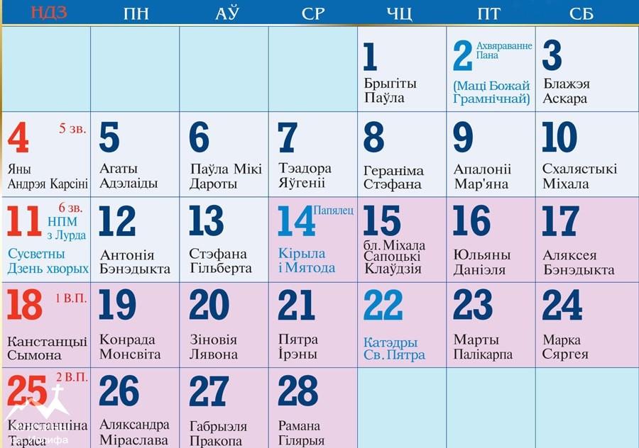 Католический календарь на февраль 2018