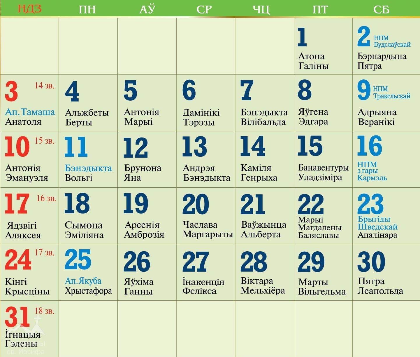 Католический календарь на июль 2016