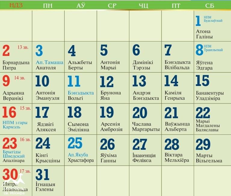Католический календарь на июль 2017