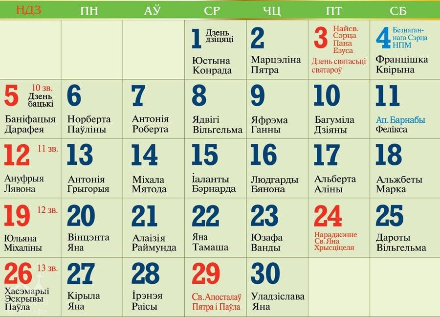 Католический календарь на июнь 2016