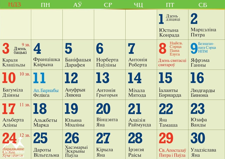 Католический календарь на июнь 2018