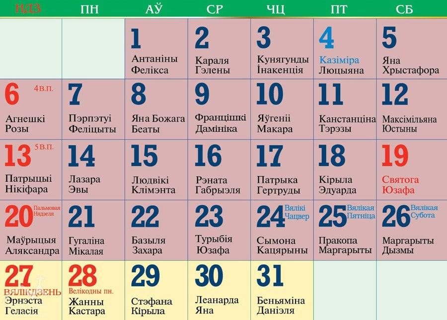 Католический календарь на март 2016