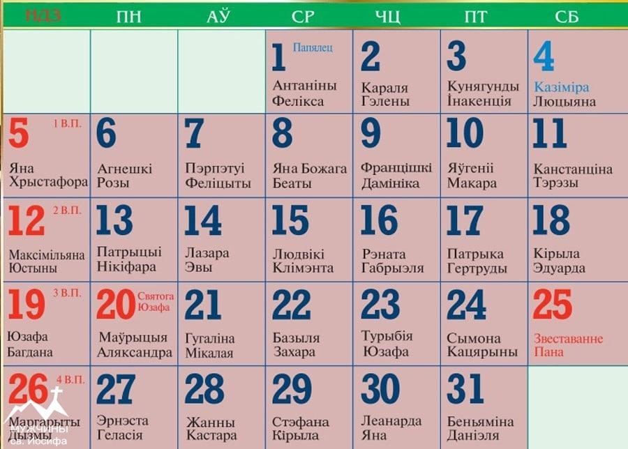 Католический календарь на март 2017