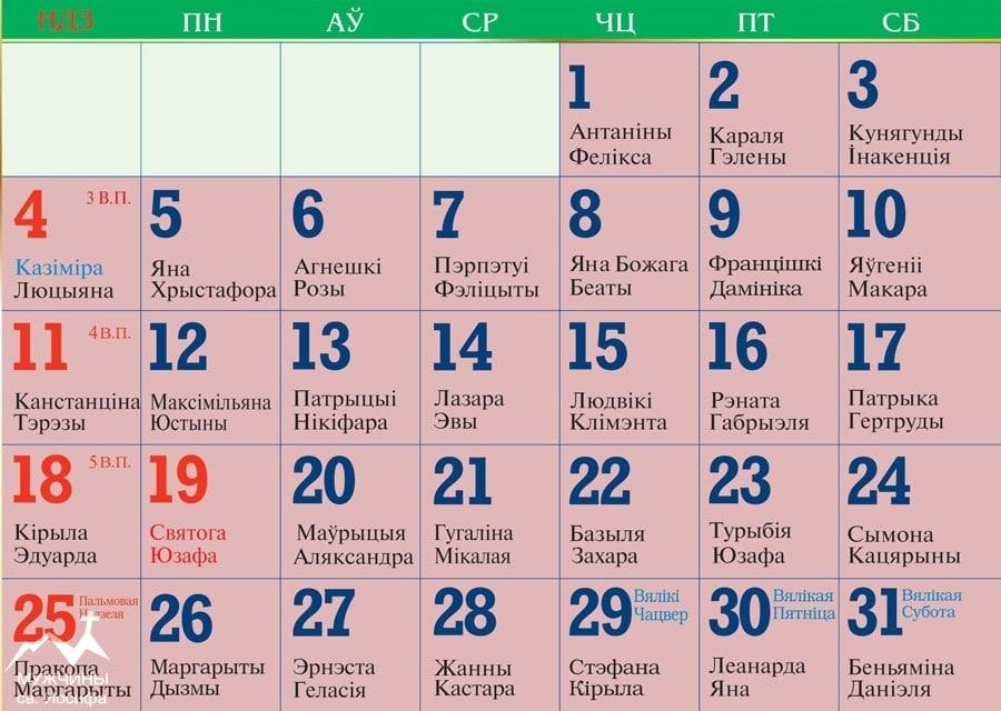 Католический календарь на март 2018
