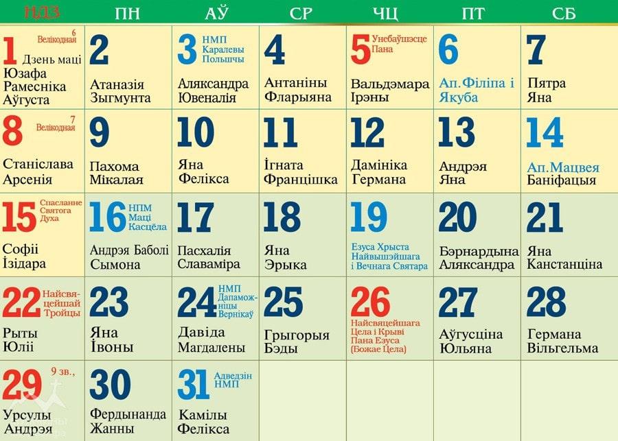 Католический календарь на май 2016