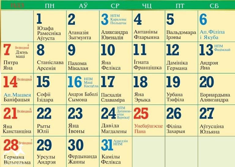 Католический календарь на май 2017
