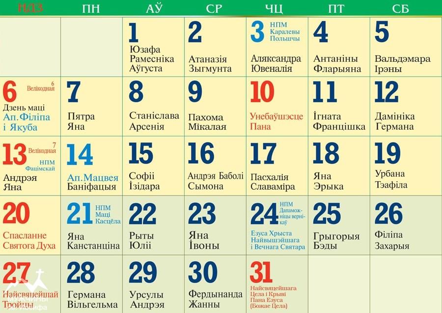 Католический календарь на май 2018