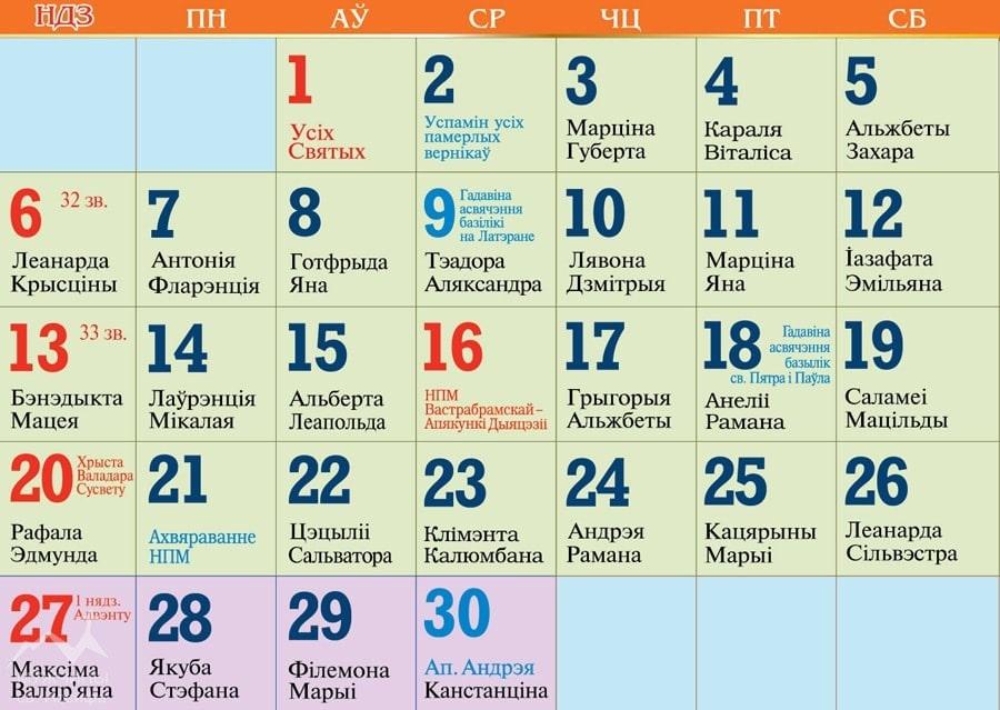 Католический календарь на ноябрь 2016