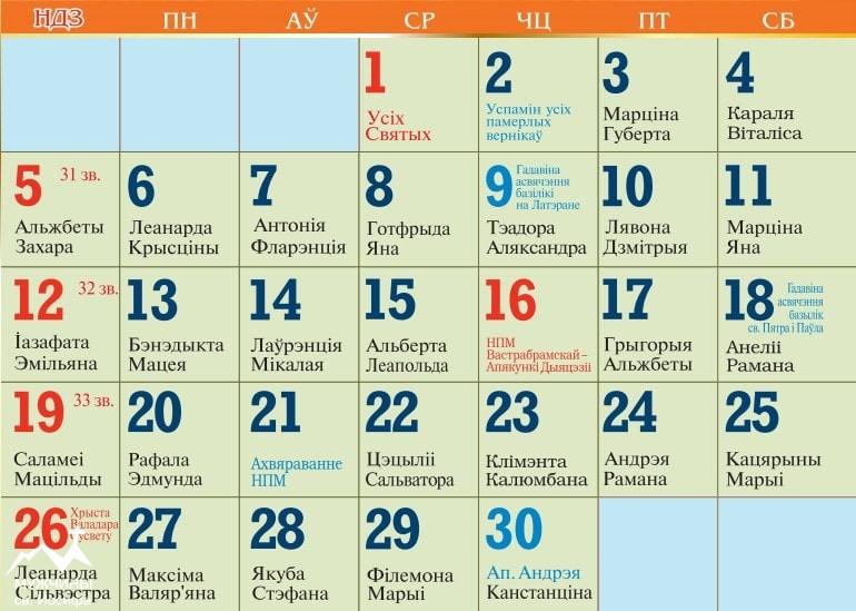 Католический календарь на ноябрь 2017