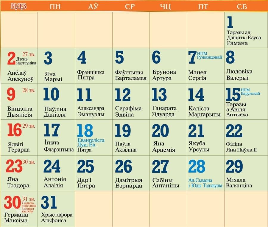 Католический календарь на октябрь 2016