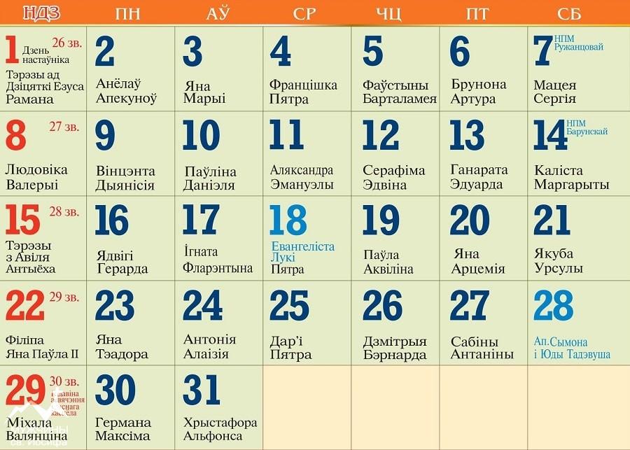 Католический календарь на октябрь 2017