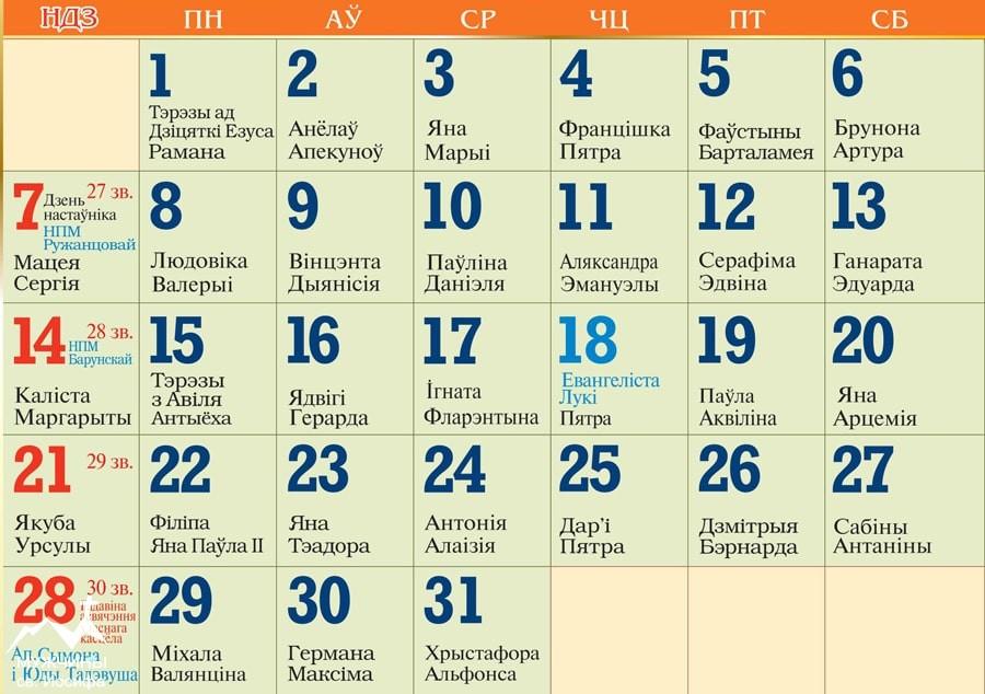 Католический календарь на октябрь 2018