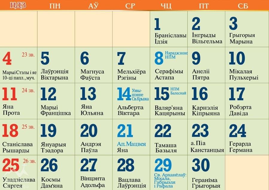 Католический календарь на сентябрь 2016