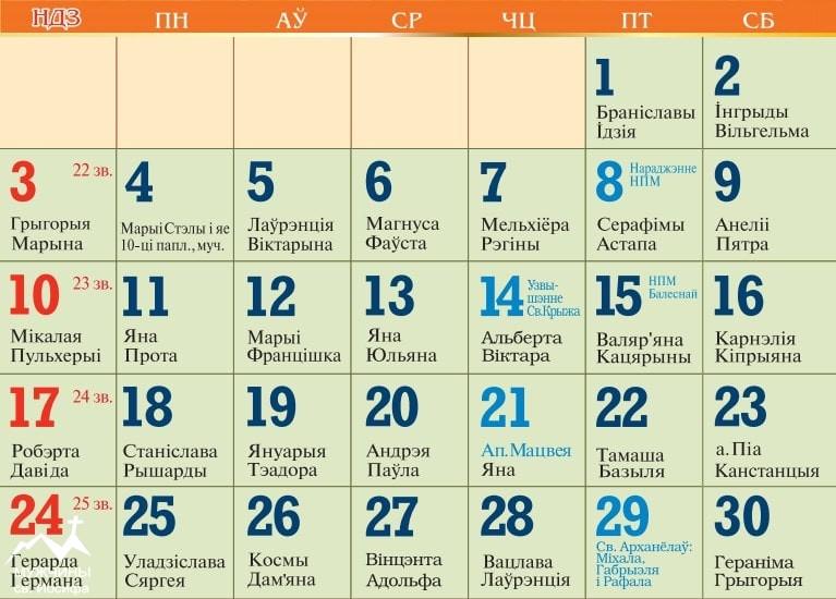 Католический календарь на сентябрь 2017