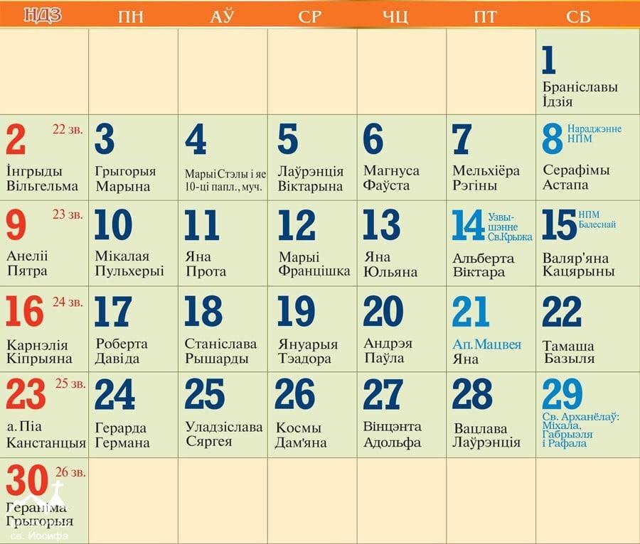 Католический календарь на сентябрь 2018
