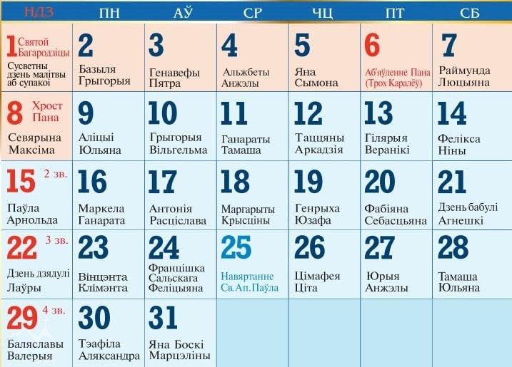 Католический календарь на январь 2017