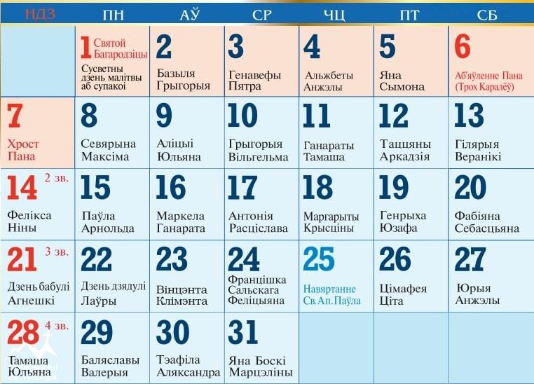 Католический календарь на январь 2018