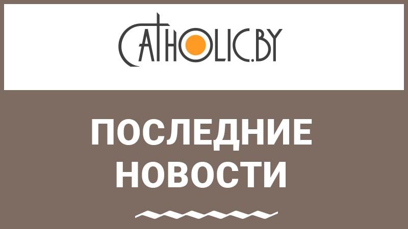 Католик бай - Гродненская диоцезия, новости