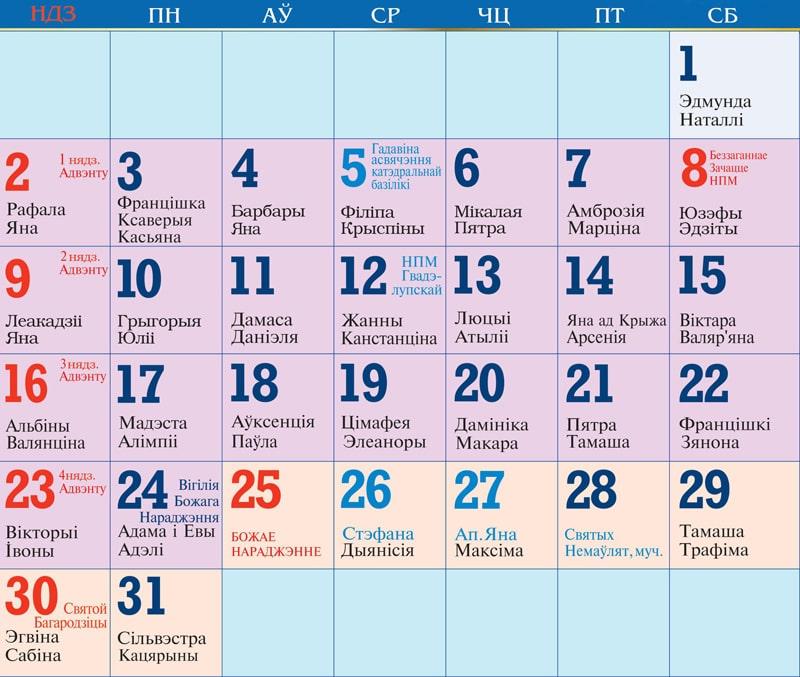 Католический календарь на декабрь 2018