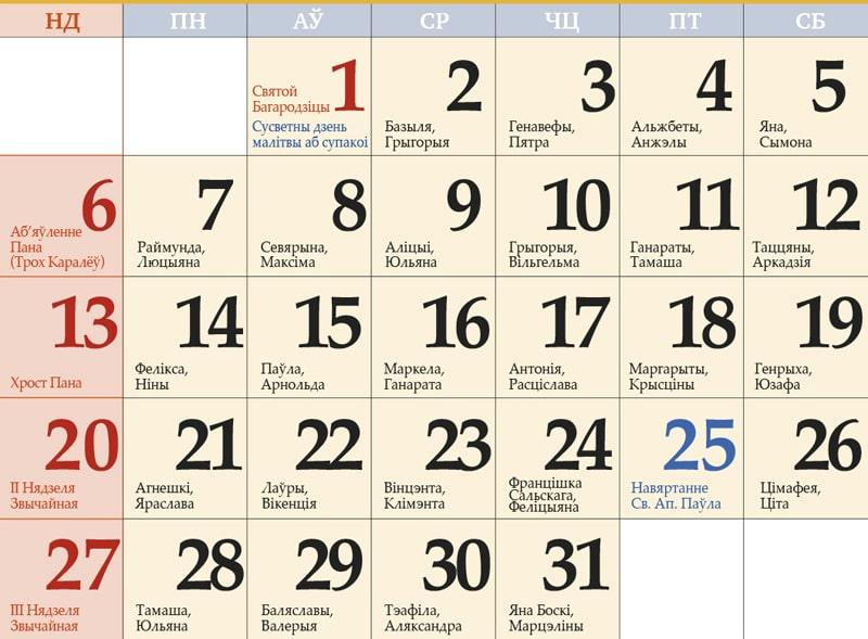 Католический календарь на январь 2019