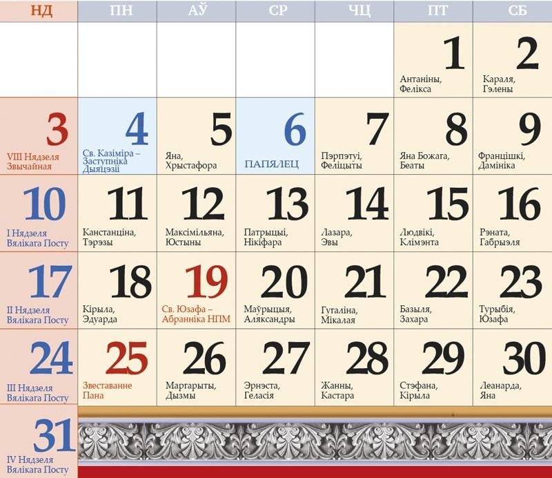 Католический календарь на март 2019