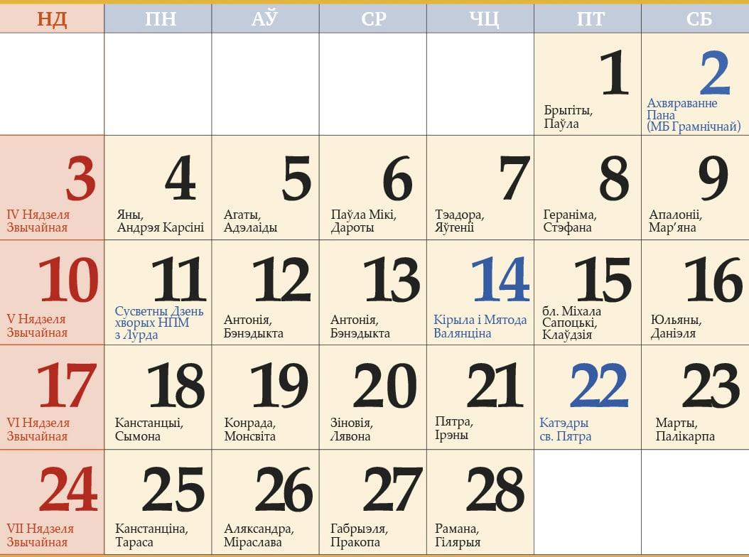 Католический календарь на февраль 2019