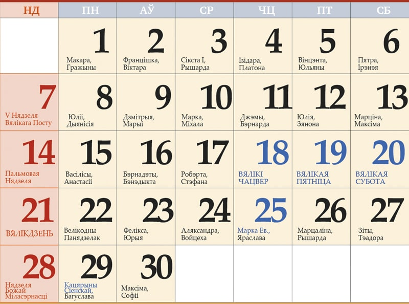 Католический календарь на апрель 2019