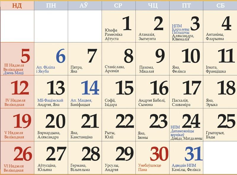 Католический календарь на май 2019