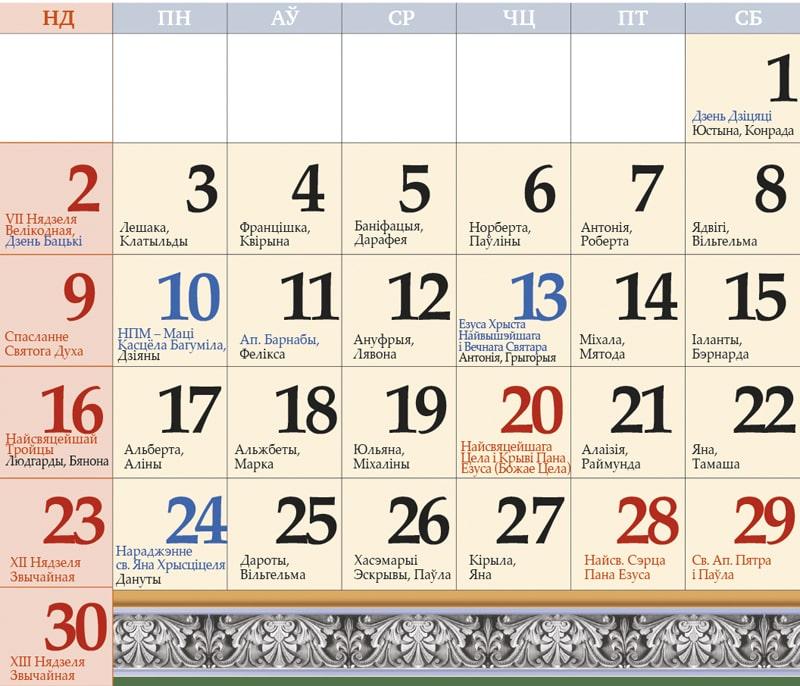 Католический календарь на июнь 2019
