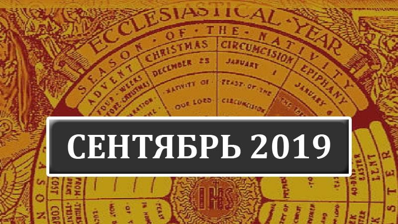 Католические праздники в сентябре 2019 года в Беларуси