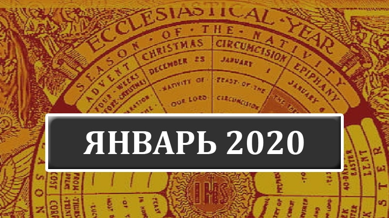 Католические праздники в январе 2020 года в Беларуси